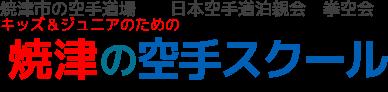 焼津市の空手道場 拳空会
